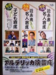 桂米多朗 公式ブログ/川崎しんゆり芸術祭 画像2