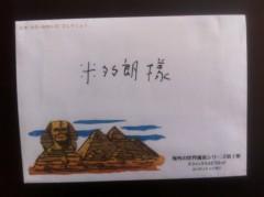 桂米多朗 公式ブログ/木版画の深田明弘さん 画像2