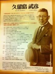 桂米多朗 公式ブログ/久留島武彦先生 画像2