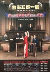 桂米多朗 公式ブログ/熱海五郎一座 藤原紀香最高 画像2