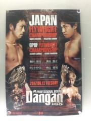桂米多朗 公式ブログ/川崎新田ボクシングジム 黒田雅之選手 日本フライ級統一チャンピオン誕生 画像2