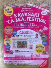 桂米多朗 公式ブログ/かわさき・タマ・フェスティバル 画像2