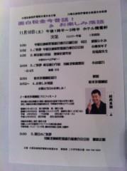 桂米多朗 公式ブログ/11月10日 画像2