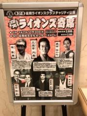 桂米多朗 公式ブログ/宮崎県延岡ライオンズクラブチャリティー寄席 画像1