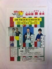 桂米多朗 公式ブログ/魅知国仙台寄席・絆寄席 画像2