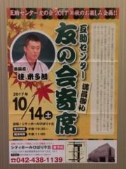 桂米多朗 公式ブログ/葬儀場で落語会 画像1