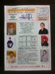 桂米多朗 公式ブログ/蕎麦匠源15周年記念寄席 画像1