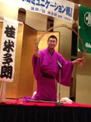 桂米多朗 公式ブログ/会津喜多方ラーメン 画像2