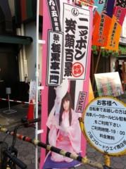 桂米多朗 公式ブログ/浅草演芸ホール 画像2