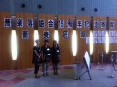桂米多朗 公式ブログ/蕎麦匠源15周年記念寄席 画像2