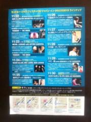 桂米多朗 公式ブログ/モントルー・JAZZフェスティバル・ジャパン・イン・かわさき 画像2