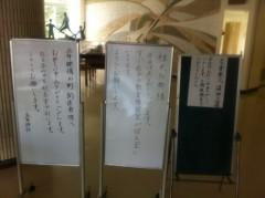桂米多朗 公式ブログ/学校寄席 画像1