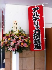 桂米多朗 公式ブログ/川崎しんゆり芸術祭演芸座 画像1