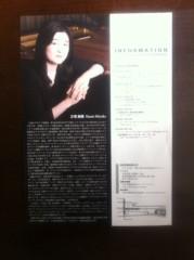 桂米多朗 公式ブログ/三宅麻美・ピアノ・ミニコンサート 画像2