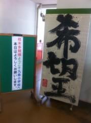 桂米多朗 公式ブログ/気仙沼から帰宅中 画像2