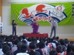 桂米多朗 公式ブログ/ 大分県玖珠町小中学校巡業落語教室 画像2
