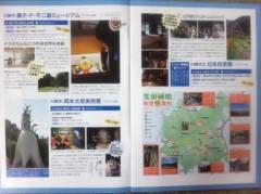 桂米多朗 公式ブログ/多摩区観光協会 画像2