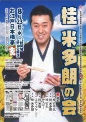 桂米多朗 公式ブログ/原田悠里東京後援会 画像2