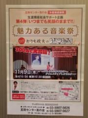 桂米多朗 公式ブログ/葬儀場で落語会 画像2