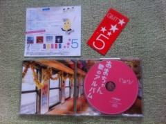 桂米多朗 公式ブログ/あまちゃん歌のアルバム 画像2