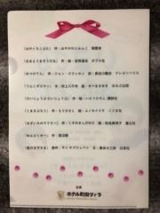 桂米多朗 公式ブログ/渡辺徹・榊原郁恵さん 結婚30周年記念ライブ 画像2