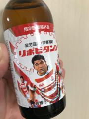 矢野武 公式ブログ/『 リポDジャパンボトル 』 画像3