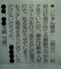矢野武 公式ブログ/『 VOWな投稿』 画像1