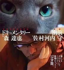 矢野武 公式ブログ/『 ドキュメンタリー映画 』 画像1