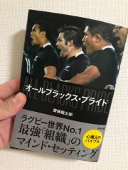 矢野武 公式ブログ/『 オールブラックス・プライド 』 画像1