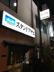 矢野武 公式ブログ/『 大阪スタンドアサヒ 』 画像1