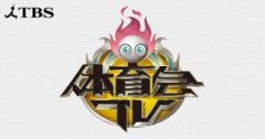 矢野武 公式ブログ/『 炎の体育会TV 』 画像1