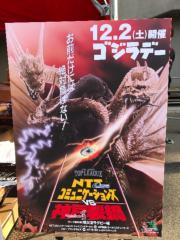 矢野武 公式ブログ/『 今日はゴジラDAY 』 画像2