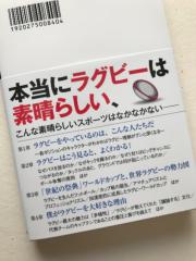 矢野武 公式ブログ/『 ラグビー知的観戦のすすめ 』 画像2