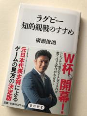 矢野武 公式ブログ/『 ラグビー知的観戦のすすめ 』 画像1