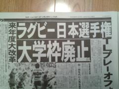 矢野武 公式ブログ/『 ラグビー大学枠廃止へ 』 画像1