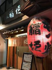 矢野武 公式ブログ/『 居酒屋ひとり 』 画像1