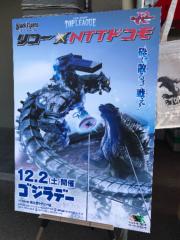 矢野武 公式ブログ/『 今日はゴジラDAY 』 画像3