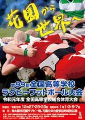 """矢野武 公式ブログ/『 高校""""花園""""日本一 』 画像1"""