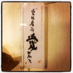 KEN'ICHI -LOKA- 公式ブログ/故郷の夜。 画像2