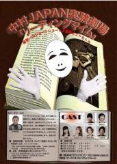 土屋舞 プライベート画像 中村JAPAN 実験劇場 リーディングマイム