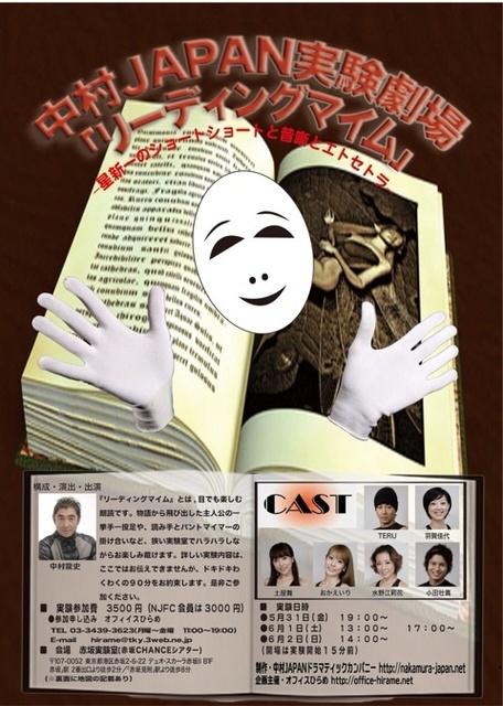 中村JAPAN 実験劇場 リーディングマイム