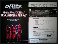 土屋舞 プライベート画像 CHANCE STUDIO LIVE