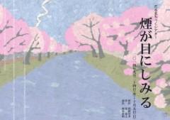 押田美和 公式ブログ/初日あけたー 画像1
