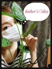 佐久田瑠美 公式ブログ/父の日 画像1