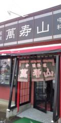 佐久田瑠美 公式ブログ/もりだくさん 画像1