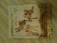 佐久田瑠美 公式ブログ/入浴剤 画像3