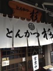 佐久田瑠美 公式ブログ/いってきまーす 画像1