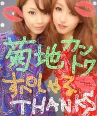 佐久田瑠美 公式ブログ/良き日かな 画像2
