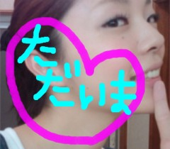 佐久田瑠美 公式ブログ/た 画像1