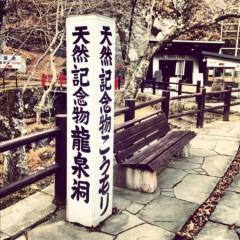 佐久田瑠美 公式ブログ/いわて 画像1